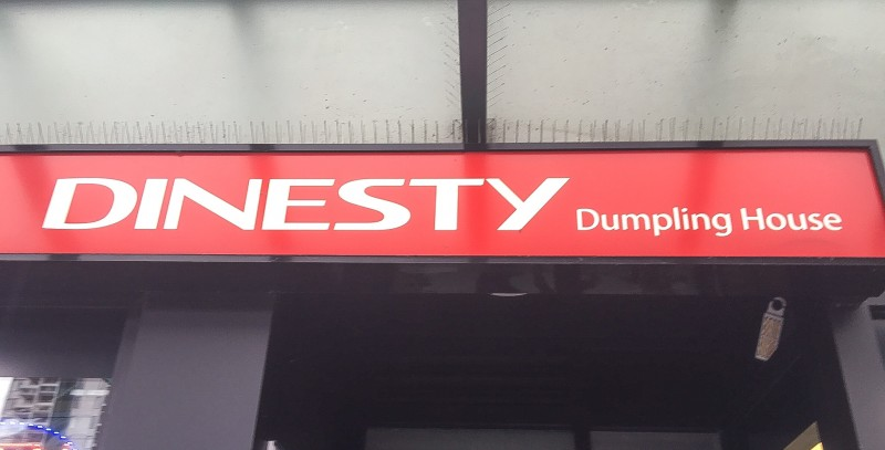 Dinesty Dumpling House, Vancouver